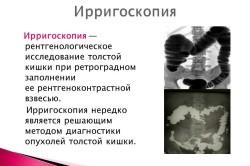 Ирригоскопия